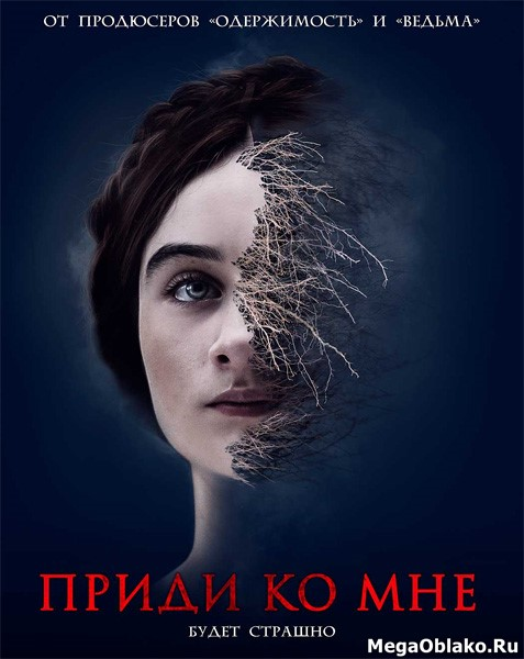 Приди ко мне / The Other Lamb (2019/WEB-DL/WEB-DLRip)