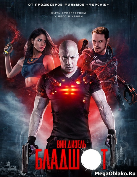 Бладшот / Bloodshot (2020/WEB-DL/WEB-DLRip)