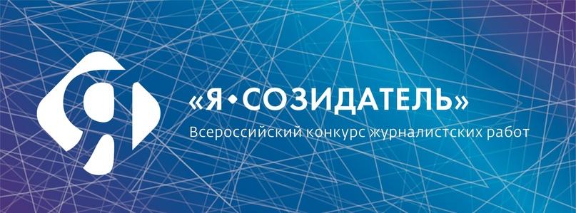 Продолжается приём работ на второй этап конкурса авторских работ «Я — Созидатель», изображение №1