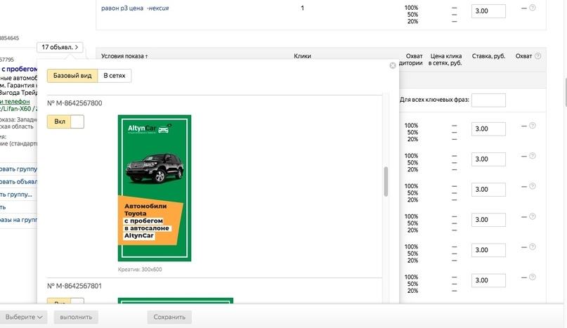Кейс: контекст для сети автосалонов «Рено» и продаж б/у машин, изображение №20