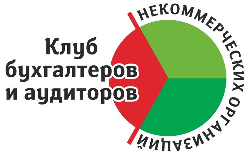 28 апреля вебинар от клуба бухгалтеров НКО, изображение №1