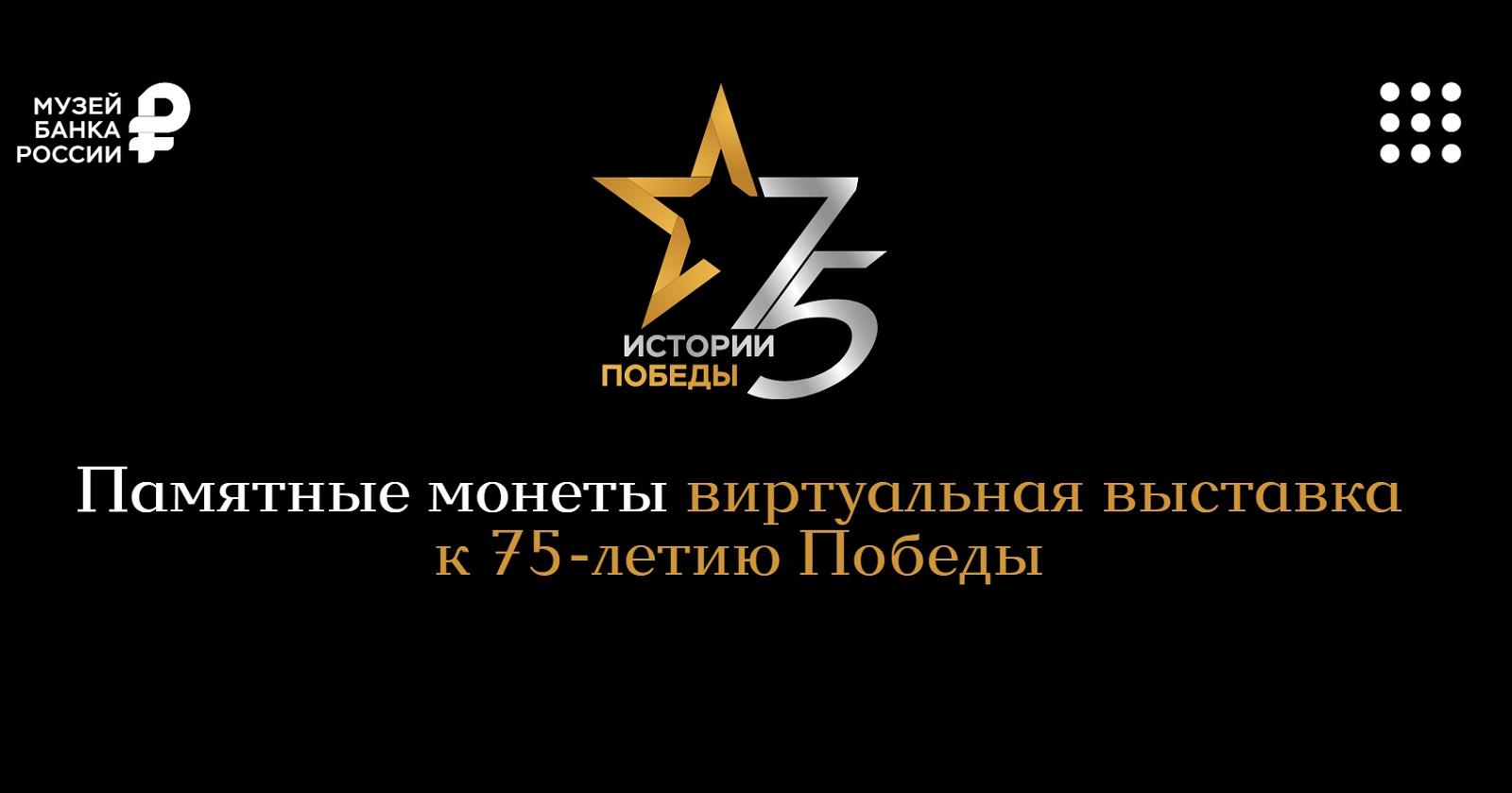 Все желающие смогут увидеть виртуальную выставку памятных монет к 75-летию Великой Победы