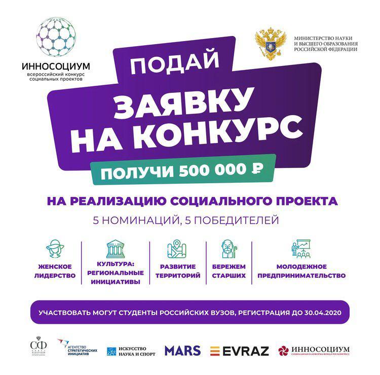 Важная информация по конкурсу «Инносоциум», изображение №1