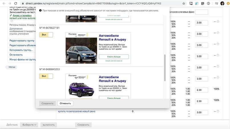 Кейс: контекст для сети автосалонов «Рено» и продаж б/у машин, изображение №22