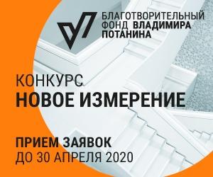 Онлайн-консультация по подаче заявок на конкурс «Новое измерение», изображение №1