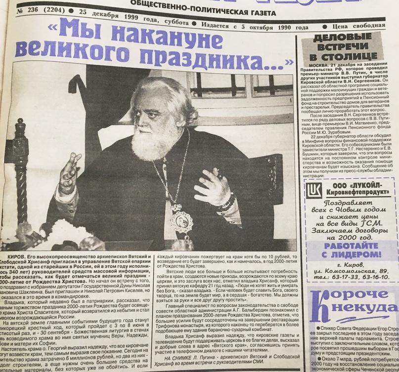 О чем писали кировские газеты двадцать лет назад? Конец декабря 1999 года., изображение №1