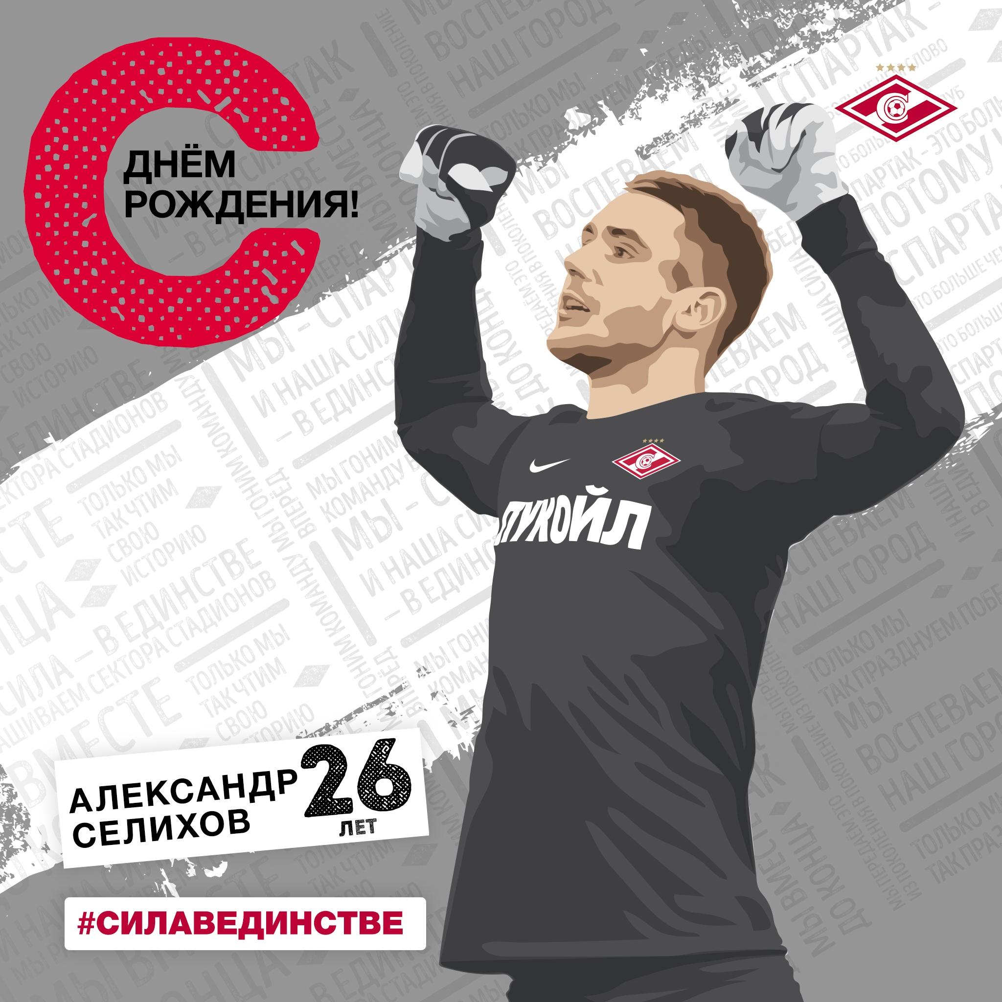 С днем рождения, Александр Селихов!