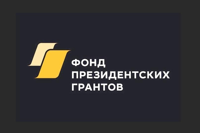 Срок приема заявок на Президентский грант продлен до 6 апреля, изображение №1