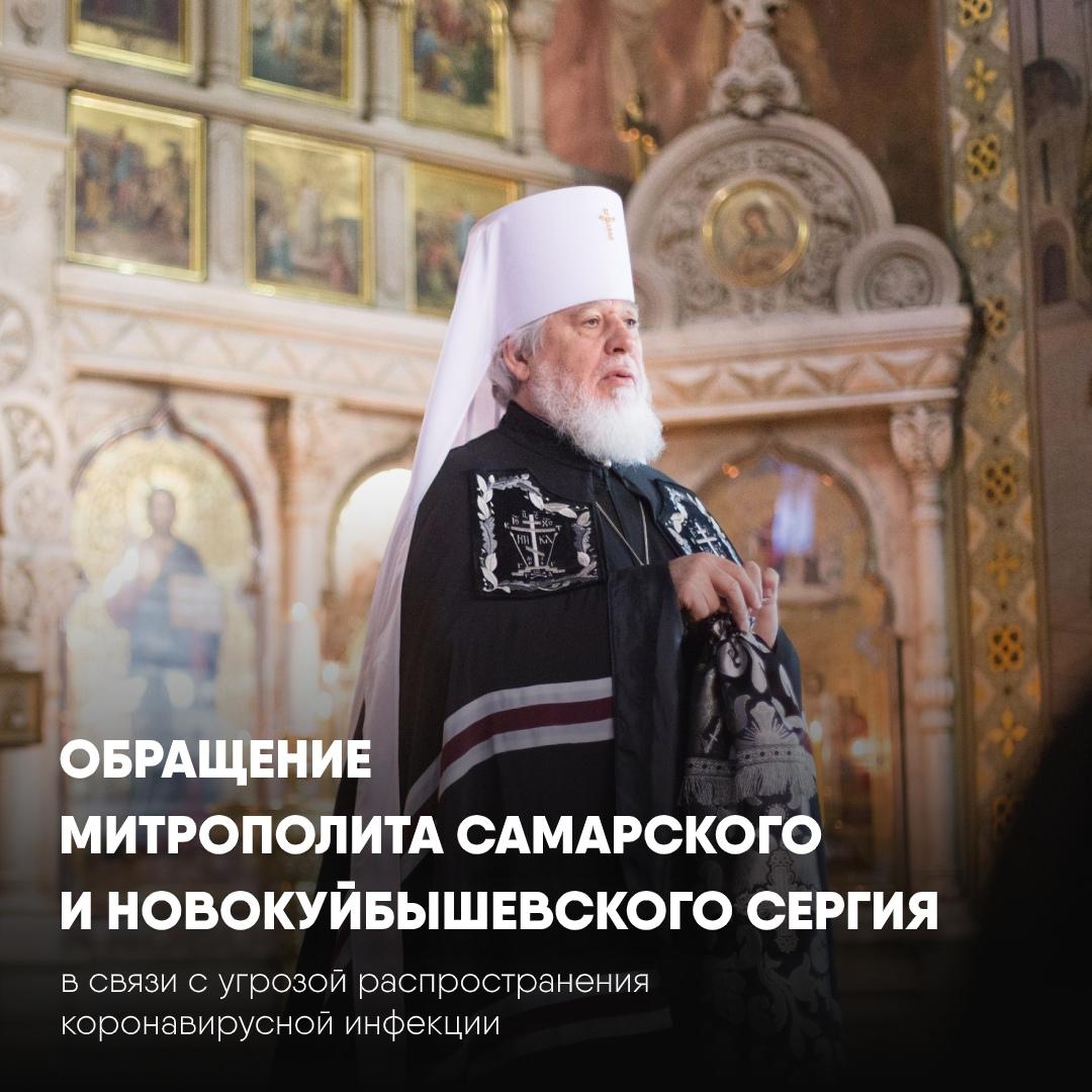 Обращение митрополита Самарского и Новокуйбышевского Сергия в связи с угрозой распространения коронавирусной инфекции