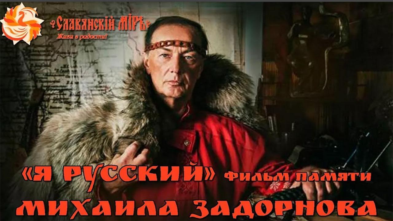 Я русский! Настоящий Задорнов