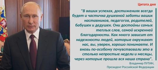 Владимир Путин поздравил выпускников школ и вузов