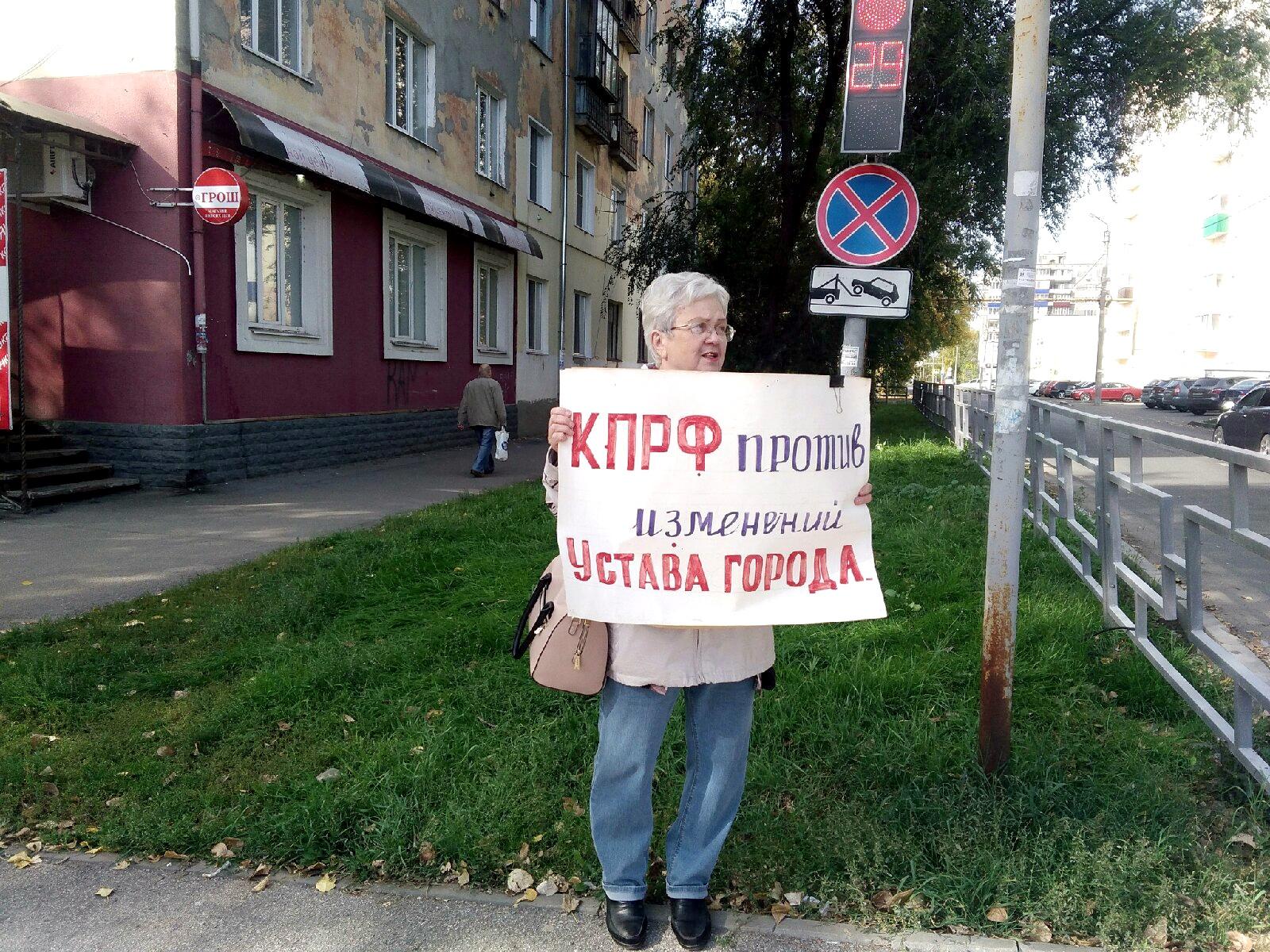 Протесты в Сызрани на Московской 27 сентября