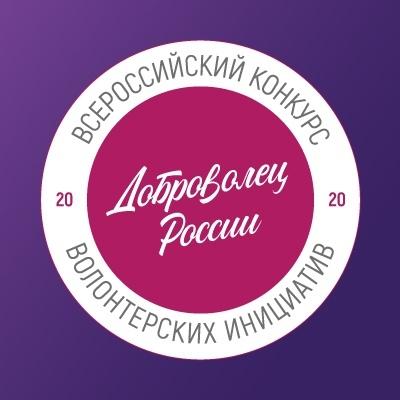 Успей подать заявку на конкурс «Доброволец России — 2020», изображение №1