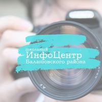 ИнфоЦентр Балашовского района