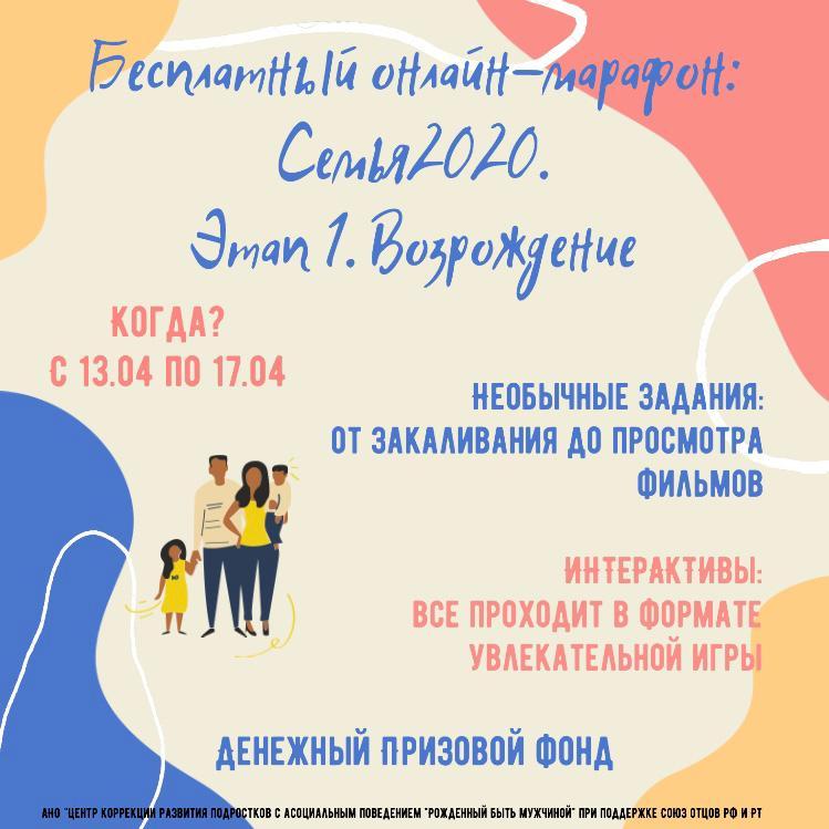 Бесплатный онлайн-марафон «Семья-2020», изображение №1